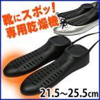 くつ乾燥機 靴乾燥機 シューズドライヤー 温熱式 21.5〜25.5cm 対応 MEH-23 乾燥機 革靴 スニーカー パンプス 運動靴 上履き 洗濯 乾燥