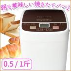 ホームベーカリー ブレッドベーカリー 1斤 EB-RMHB1G 家庭用 パン焼き機 自家製 パン 食パン 米粉パン スイーツ タイマー付き 簡単 麺類 ジャム