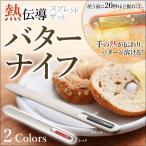 バターナイフ 熱伝導 スプレッドザット ふわふわ とろける ザット バター ピーラー ナイフ 溶ける 削れる 銅合金 SPREAD THAT テレビで話題 メール便送料無料