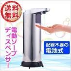 ソープディスペンサー 自動 280ml ステンレス 電動 オート センサー ハンドソープ 液体洗剤 詰め替え 電池式 簡単 手洗い 清潔