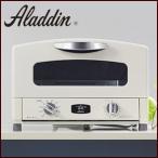 アラジン オーブントースター 4枚焼き グラファイト グリル&トースター オーブン グリル トースター 遠赤グラファイト すばやく焼き上げ テレビで話題 Aladdin