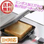 両面エンボス 鉄製 トースターパン IH対応 ホットサンドメーカー 34600 耳まで焼ける 大きめサイズ エンボス加工 食パン フライパン 焼きおにぎり 焼きそば