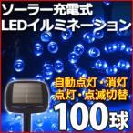 LED ソーラーイルミネーション 100球 ブルー TIL01-01 ストレートタイプ イルミネーション ソーラーパネル 充電式 イルミ 屋外 点灯 自動点灯 防犯対策 デコ