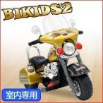 電動バイク 子供用 電動乗用バイク バイキッズ2 TI-6611GD 乗用玩具 子供用三輪車 充電式 ライト点灯 室内 屋内  誕生日 プレゼント
