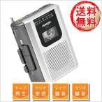 コンパクトラジカセ AM FM 電池式 VS-M012 カセット ラジオ テープレコーダー マイク 録音 再生 コンパクト 軽量 小型 ポータブル 防災 ベルソス