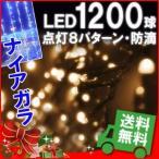 イルミネーション LED 1200球 シャンパンゴールド ナイアガラ つらら ツララ カーテン クリスマス 防滴 仕様 装飾 LEDイルミライト