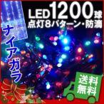 イルミネーション LED 1200球 4色ミックス ナイアガラ つらら ツララ カーテン クリスマス 防滴 仕様 装飾 LEDイルミライト