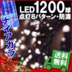 イルミネーション LED 1200球 ホワイト ナイアガラ つらら ツララ カーテン クリスマス 防滴 仕様 装飾 LEDイルミライト