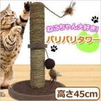 バリバリタワー ねこ用 爪とぎタワー 高さ45cm サイザル麻製 猫 ねこ ねこちゃん つめとぎ タワー 爪とぎ 猫用品 ストレス解消 運動不足解消 イタズラ防止