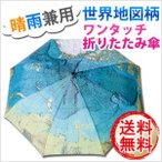 日傘 折りたたみ傘 晴雨兼用 世界地図柄 ワンタッチ UV加工 UVカット ネイルガード 付き 三つ折 軽量 傘 雨傘 ウォーターフロント メール便送料無料