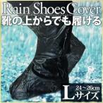 レインブーツ カバー Lサイズ 24〜26cm 雨具 レインシューズカバー 靴カバー レイングッズ 雨 雪 泥はね アウトドア