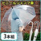 傘 ビニール傘 65cm 3本セット ジャンプ傘 雨傘 長傘 ビニール シンプル スタンダート 3本組 透明傘 クリア 雨 梅雨 予備 POE 丈夫