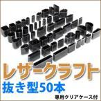 レザークラフト 抜き型 50本セット シェイプパンチ 専用ケース付き 革細工 型抜き ポンチ パンチ ハンドメイド クラフト 道具 四角 丸 雫型