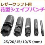 レザークラフト シェイプパンチ 花型 5本 5サイズ パンチ フラワー ハンドメイド 革細工 道具 ツール セット 革 レザー レザーシェイプパンチ 穴あけ 型抜き