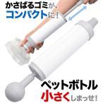 吸いまっせ! かさばるペットボトルをらくらく圧縮 ペットボトル 圧縮器 圧縮機