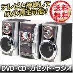 ショッピングCD オールインワン マルチコンポ ZM-CP1 DVD CD カセット 再生 プレーヤー ラジオ ラジカセ デジタル MP3 USB 音楽 レボリューション