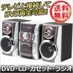 DVD・CD・カセット・ラジオこれ1台で楽しめる