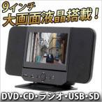 9インチ液晶付き マルチDVDコンポ ZM-9C マルチコンポ DVD CD 再生 プレーヤー ラジオ デジタル MP3 USB 音楽 映像 レボリューション