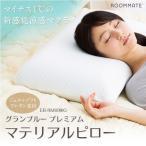 冷感まくら  まくら 枕 冷感枕 冷感マクラ ピロー ひんやり 冷感 寝具 熱帯夜 快眠 安眠 グランブルー プレミアム マテリアルピロー EB-RM8100G