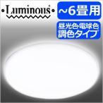 LEDシーリングライト 6畳 調光 調色 昼光色 電球色 CS-F06DS LED照明 ライト 3200lm 無段階調光 光拡散レンズ 常夜灯 天井照明 洋風 リモコン付き ルミナス