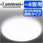 LEDシーリングライト 8畳 調光 調色 昼光色 電球色 CS-F08DS LED照明 ライト 3800lm 無段階調光 光拡散レンズ 常夜灯 天井照明 洋風 リモコン付き ルミナス