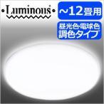 LEDシーリングライト 12畳 調光 調色 昼光色 電球色 CS-F12DS LED照明 ライト 5000lm 無段階調光 光拡散レンズ 常夜灯 天井照明 洋風 リモコン付き ルミナス