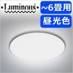 ルミナス LEDシーリングライト 〜6畳 CS-R06D 3200lm LED 調光 昼光色 3段階調光 光拡散レンズ 常夜灯 リモコン付き ライト 照明 Luminous