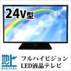 ショッピング液晶テレビ 24V型 LED液晶テレビ AT-24C01SR 地上デジタルハイビジョン 24型 24インチ HDMI 外付HDD録画対応 TV 地デジ ASPLITY