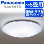 パナソニック LEDシーリングライト 6畳 LSEB1067 3200lm LED 調光 調色 昼光色 電球色 リモコン付き ライト 照明 常夜灯 長寿命 Panasonic