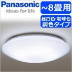 パナソニック LEDシーリングライト 〜8畳 LSEB1069 3800lm LED 調光 調色 昼光色 電球色 リモコン付き ライト 照明 常夜灯 長寿命 Panasonic