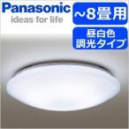 パナソニック LEDシーリングライト 調光 昼白色 〜8畳 LSEB1070 LED照明 ライト 3800lm 天井照明 洋風 リモコン付き Panasonic