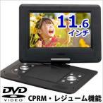ポータブルDVDプレーヤー 本体 車載 11.6インチ ZM-116 CPRM 対応 レジューム機能 搭載 ポータブル DVDプレーヤー AC DC 充電 バッテリー内蔵 3電源 大画面
