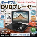 ポータブルDVDプレーヤー フルセグ 車載 本体 10.1インチ ポータブル DVDプレーヤー 地デジ ワンセグ AC DC 充電 バッテリー内蔵 3電源 VS-GDL100T