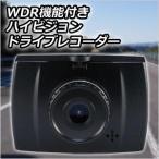 ショッピングドライブレコーダー ドライブレコーダー 本体 モニター付き ハイビジョン液晶 WDR機能付き MI-DVR720WR ドラレコ HD ハイビジョン 高画質 小型 防犯 Gセンサー 広視野角 DC 12V
