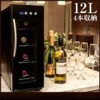 ワインセラー 4本用 12L VS-WC04 タッチパネル式 家庭用 小型 4本 シンプル おしゃれ 簡単操作 保存 ペルチェ 軽量 コンパクト スリム ワイン 冷却 ベルソス