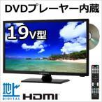 ショッピング液晶テレビ 19型 液晶テレビ デジタルハイビジョン DVDプレーヤー 内蔵 FT-A1961DB LED液晶テレビ 地上デジタルチューナー 搭載 HDMI PC入力 CPRM 対応