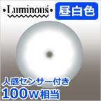 LED小型シーリングライト 人感センサー付き 昼白色 100W相当 TN-CLLS-N 小型 LED照明 1530lm 照明 ライト 引掛けタイプ ミニシーリングライト ルミナス