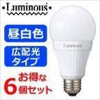 LED電球 E26口金 60W相当 昼白色 LDAS60N-G 6個セット 広配光 896lm LED照明 電球 照明 ライト スポットライト 省エネ エコ ルミナス