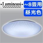 LEDシーリングライト 8畳 調光 昼光色 DLNR-08DKK キラキラセード LED照明 ライト 4000lm 無段階調光 常夜灯 天井照明 洋風 リモコン付き ルミナス