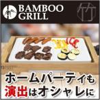 バンブーグリル HE-GC001 ホットプレート グリルプレート グリル 調理 セラミックグリルプレート 焼き 肉 魚 野菜 ナチュラル コンパクト おしゃれ 焼き肉 角型
