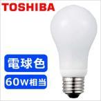 東芝 電球形 蛍光灯 ネオボールZリアル E26口金 60W相当 電球色 EFA15EL/11-Z 750lm LED照明 電球 照明 ライト スポットライト 省エネ TOSHIBA