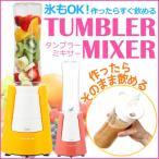 ブレンダー ミキサー 500ml タンブラーミキサー ピエリア DJM-1401  ジューサー タンブラー スムージー ジュース 粉末 栄養補給