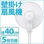 扇風機 壁掛け 40cm 壁掛け扇風機 5枚羽根 送風機 首振り タイマー 角度調節 サーキュレーター ファン