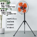 扇風機 工場扇 工業扇風機 4枚羽根 工業用 メカ扇風機 メカ式 開放式モーター 三脚タイプ 大型 送風機 サーキュレーター ファン 羽根径43cm