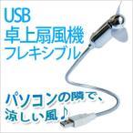 扇風機 USB 卓上扇風機 フレキシブル USB卓上扇 デスクファン パソコン扇風機 ミニファン コンパクトファン USB扇風機 小型 軽量 送風機 省エネ