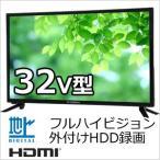 32型 液晶テレビ 地上デジタルハイビジョン LED液晶テレビ AT-32G01SR 32V型 32インチ HDMI 外付HDD録画対応 TV 地デジ CATV
