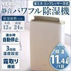除湿機 除湿器 コンプレッサー式 パワフル除湿 VS-540 衣類 乾燥 梅雨 湿気 結露 対策 洗濯物 部屋干し 自動停止 機能搭載 ベルソス