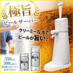 ビールサーバー 家庭用 缶ビール 350ml 500ml 対応 ビアサーバー黄金比 泡 クリーミー サーバー 乾電池式 極旨ビールサーバー EB-RM03G