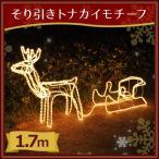 クリスマス モチーフ ライト イルミネーション トナカイ&ソリ ロープライト チューブライト イルミ そり引き トナカイ ソリ