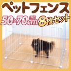ペットフェンス ペットケージ 70×50cm 8枚組 網目 ホワイト ペットサークル サークル ケージ 犬 猫 室内 侵入防止 簡易フェンス 簡易サークル 簡単組立